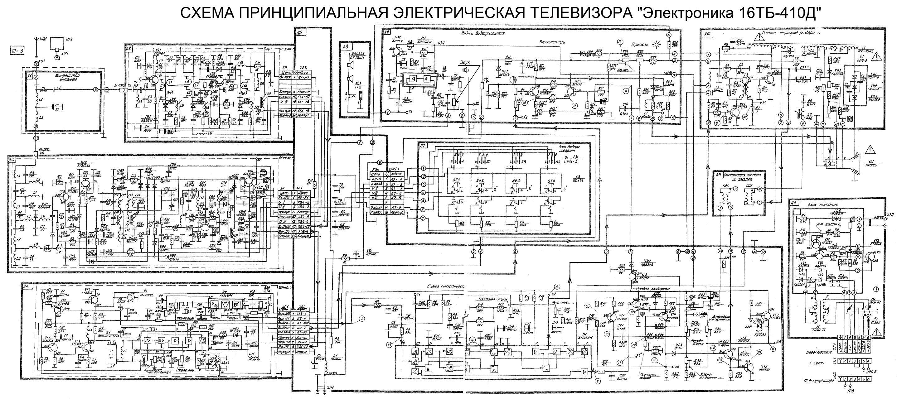 Схема электрическая принципиальная lcd телевизора схемы питания