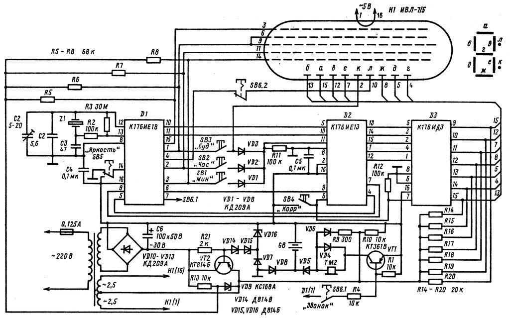 Инструкция Часы Кварц Интеграл 025 - фото 11