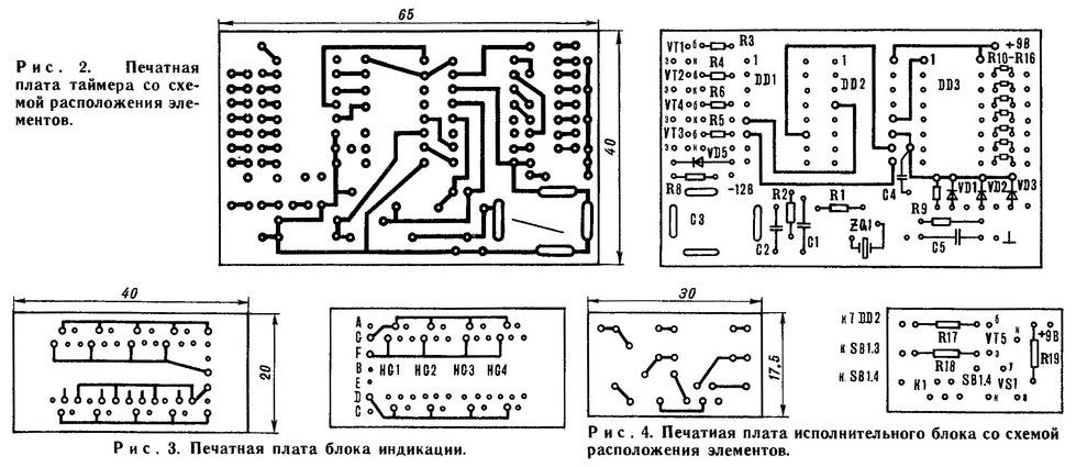 Электронные часы СССР —