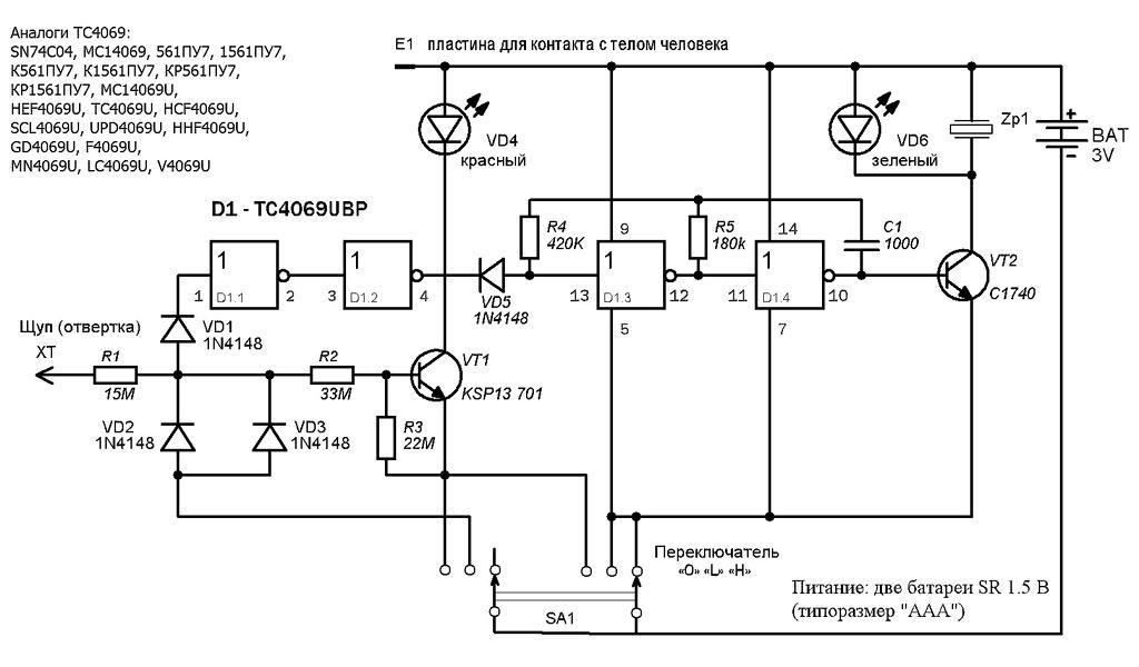Сигнализатор скрытой проводки