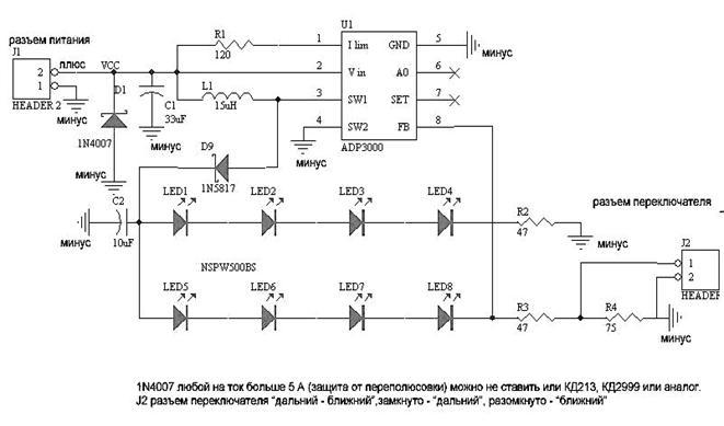Схема фонаря на Кр1446ПН1.
