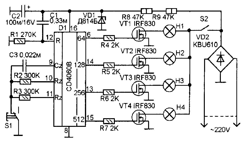 Схема электронного